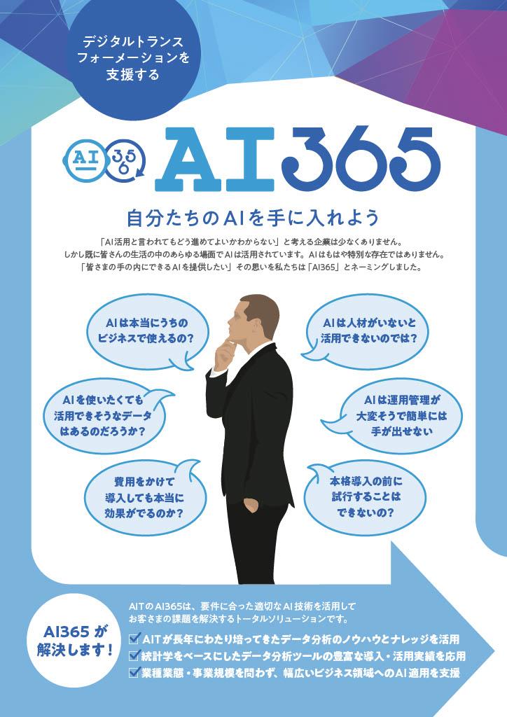 AI365パンフレット